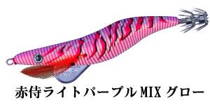 Akebono Light Purple MIX Glow