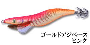 Egi Sharp ・ Gold horse mackerel pink