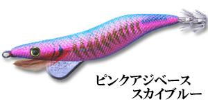 Egi Sharp Pink horse mackerel sky blue