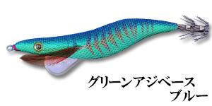 Egi Sharp green horse mackerel blue