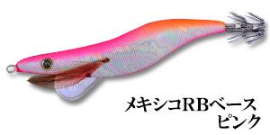 Egi Sharp Mexico RB base pink
