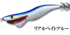 Egi Sharp ・ Real Bait Blue