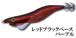 Egi Sharp Red Black Base Purple