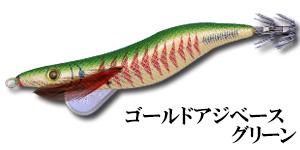 Aegi Sharp ・ Gold horse mackerel base