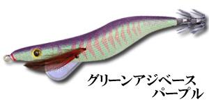 Egi Sharp green horse mackerel purple