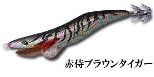 Egi Sharp ・ Akagi Brown Tiger