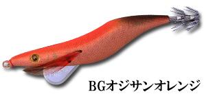 Egi Sharp · BG Ojisan Orange