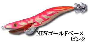 Egi Sharp New Gold Base Pink