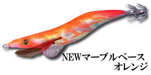 Egi Sharp New Marble Base Orange